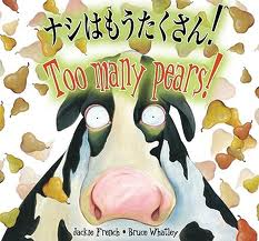 Too Many Pears! (Bilingual in Japanese and English) (Japanese edition)