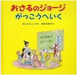 Curious George's First Day of School  (Japanese edition)