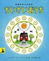 The Little House (hb) (Japanese edition)