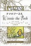 Winnie the Pooh Anniversary Edition (hb) (Japanese edition)