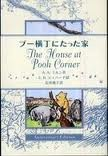 The House at Pooh Corner Anniversary Edition (hb) (Japanese edition)