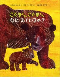 Baby Bear, Baby Bear, What Do You See? (hb) (Japanese edition)
