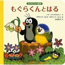 Little Mole and the Spring (Krtek a jaro) (board book) (Japanese edition)