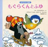 Little Mole and the winter (Krtek a zima) (board book) (Japanese edition)