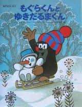 Little Mole and the Snowman (Krtek a snehul�k) (hb) (Japanese edition)