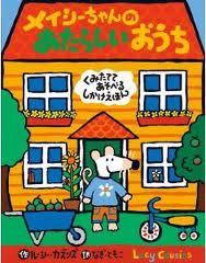 Maisy's House and Garden (Japanese edition)