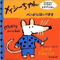 Maisy Goes to Bed (flap book) (bilingual - English & Japanese) (hb) (Japanese edition)