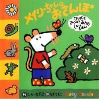 Maisy's Nature Trail (flap book) (bilingual - English & Japanese) (hb) (Japanese edition)