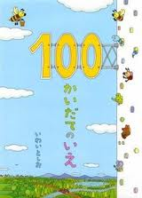 It's house 100 (Japanese edition)