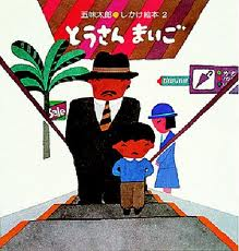 Lost Dad (Pop-up picture book) (Japanese edition)
