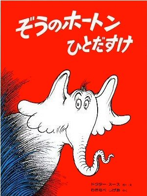 Horton Hears a Who! (Japanese edition)