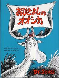 Thidwick the Big-Hearted Moose (Japanese edition)