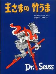 The King's Stilts (Japanese edition)