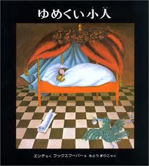 The Dream Eater (Das Traumfresserchen) (hb) (Japanese edition)