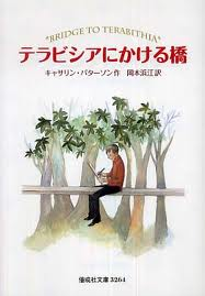 Bridge To Terabithia (Japanese edition)