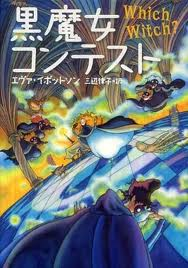 Which Witch? (hb)  (Japanese edition)