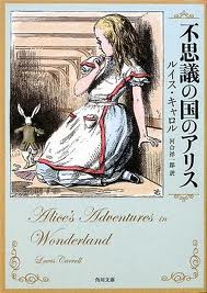 Alice's Adventures In Wonderland (Japanese edition)