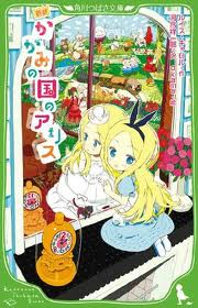 Alice's Adventures in Wonderland & Through the Looking-Glass and What Alice Found There  (Japanese edition)