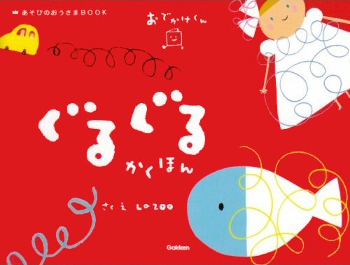 The Spirals Book (Japanese edition)