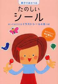 Sticker Fun for Parents and Children (Japanese edition)