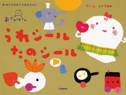 Mr. Shiruta Odekake fix this (Sticker book) (Japanese edition)