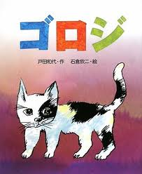 Goroji  (Japanese edition)