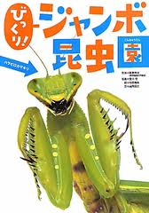 Surprise! Jumbo Garden Insects (Japanese edition)