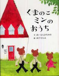 Min the Bear's House (hb) (Japanese edition)