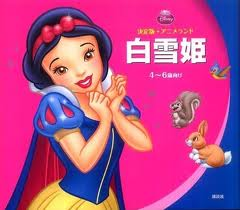 Snow White (board book) (Japanese edition)
