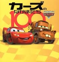 Cars - Look and Find (Japanese edition)