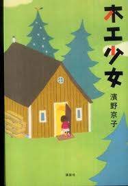 Wood girl (hb) (Japanese edition)
