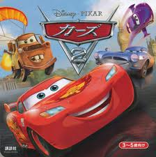 Cars - 2 (Japanese edition)