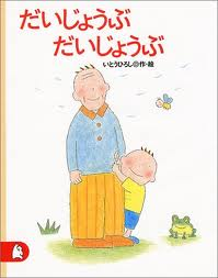Okay Okay (hb) (Japanese edition)