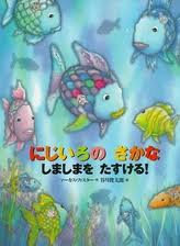 Rainbow Fish to the Rescue!  (Giant Book) (Japanese edition)