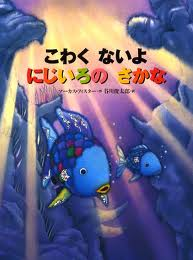 Rainbow Fish and the Sea Monster's Cave (Japanese edition)