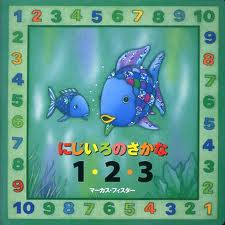 The Rainbow Fish 1 - 2 - 3 (Japanese edition)