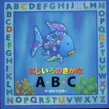 The Rainbow Fish A - B - C (Japanese edition)