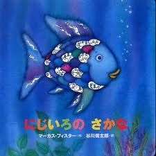 The Rainbow Fish (Japanese edition)