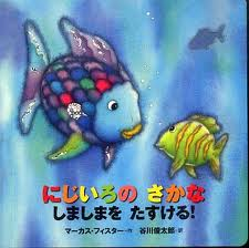 Rainbow Fish to the Rescue!  (Japanese edition)