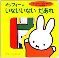 Peekaboo! Who's There, Miffy? (mini board book) (Japanese edition)