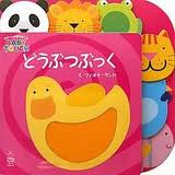 Baby Touch: Quack! Quack! (a touch book - hb) (Japanese edition)