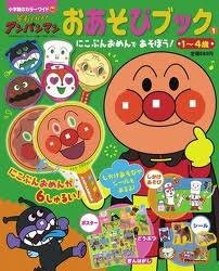 Take it! Anpanman (sticker book) (Japanese edition)