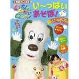 Boo there! Pai Tsu have fun! (board book) (Japanese edition)