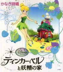 DiSNEY fairies and fairy Tinker Bell's house (Follow the Pixie Dust) (hb) (Japanese edition)