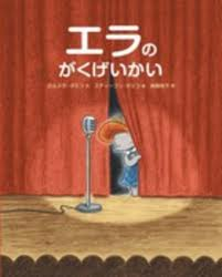Ella Sets the Stage (hb) (Japanese edition)