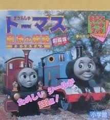Thomas the Tank Engine Magical Movie (small Sticker Book) (Japanese edition)