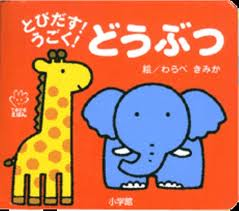 Pop! Move! Animals (Japanese edition)