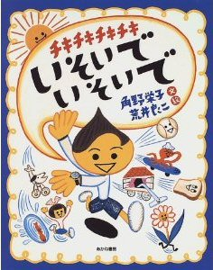 Chitty Chitty Chitty Chitty Hurry Hurry (hb) (Japanese edition)