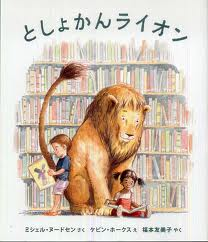 Library Lion (hb) (Japanese edition)