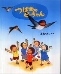 Chan peak swallow (hb) (Japanese edition)